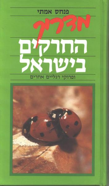 bugs_in_israel.jpeg