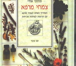 herb_book_udi.jpg