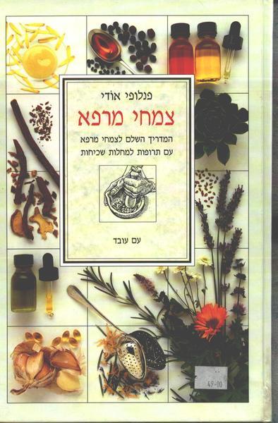 herb_book_udi.jpg
