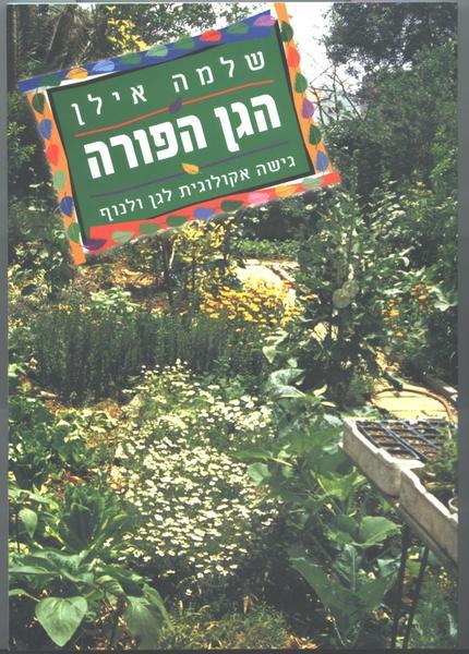the_fertile_garden.jpg