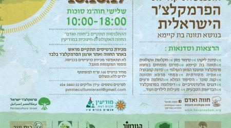 הזמנה להתכנסות קהילת פרמקלצר ישראל 2017